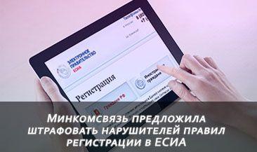 Минкомсвязь предложила штрафовать нарушителей правил регистрации в ЕСИА