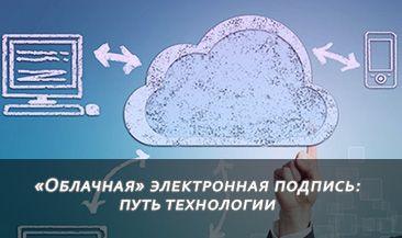 «Облачная» электронная подпись: путь технологии