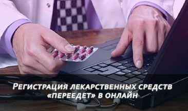Регистрация лекарственных средств «переедет» в онлайн