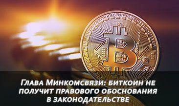 Глава Минкомсвязи: биткоин не получит правового обоснования в законодательстве