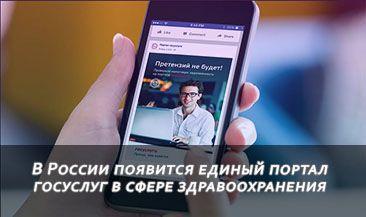 В России появится единый портал госуслуг в сфере здравоохранения