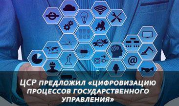 ЦСР предложил «цифровизацию процессов государственного управления»