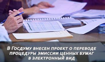 В Госдуму внесен проект о переводе процедуры эмиссии ценных бумаг в электронный вид
