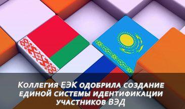 Коллегия ЕЭК одобрила создание единой системы идентификации участников ВЭД