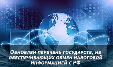 Обновлен перечень государств, не обеспечивающих обмен налоговой информацией с РФ