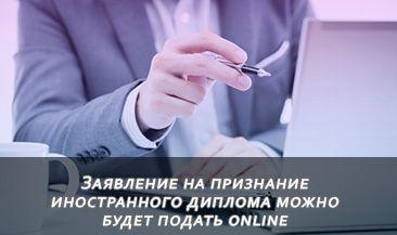 Заявление на признание иностранного диплома можно будет подать online