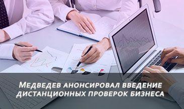Медведев анонсировал введение дистанционных проверок бизнеса