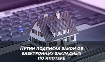 Путин подписал закон об электронных закладных по ипотеке