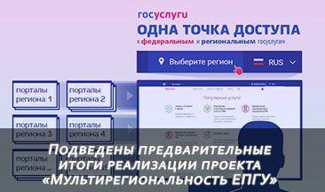 Подведены предварительные итоги реализации проекта «Мультирегиональность ЕПГУ»
