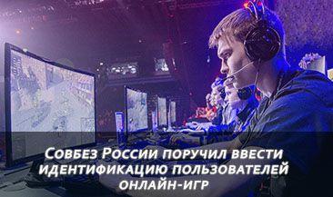 Совбез России поручил ввести идентификацию пользователей онлайн-игр