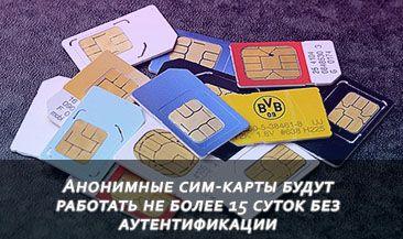 Анонимные сим-карты будут работать не более 15 суток без аутентификации