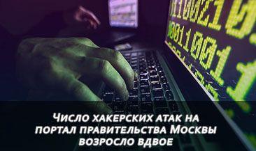 Число хакерских атак на портал правительства Москвы возросло вдвое