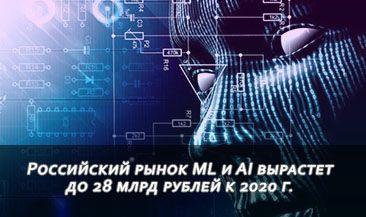 Российский рынок ML и AI вырастет до 28 млрд рублей к 2020 г.