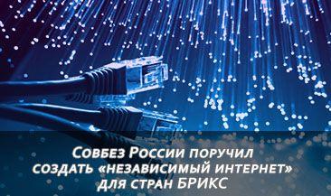 Совбез России поручил создать «независимый интернет» для стран БРИКС