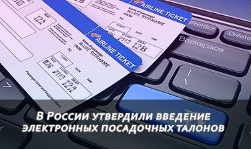 В России утвердили введение электронных посадочных талонов