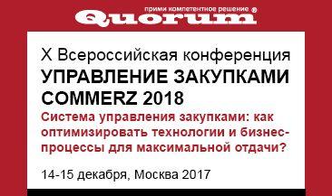 X Всероссийская Конференция УПРАВЛЕНИЕ ЗАКУПКАМИ - COMMERZ 2018