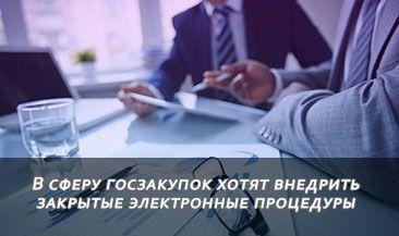В сферу госзакупок хотят внедрить закрытые электронные процедуры