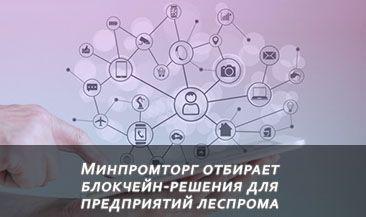 Минпромторг отбирает блокчейн-решения для предприятий леспрома