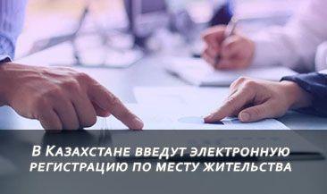 В Казахстане введут электронную регистрацию по месту жительства