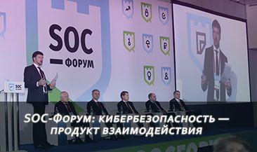 SOC-Форум: кибербезопасность —продукт взаимодействия