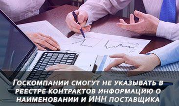 Госкомпании смогут не указывать в реестре контрактов информацию о наименовании и ИНН поставщика