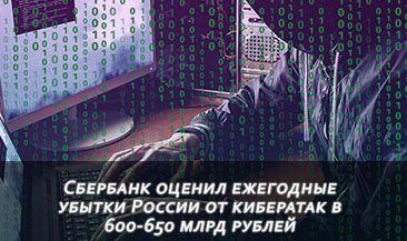 Сбербанк оценил ежегодные убытки России от кибератак в 600-650 млрд рублей