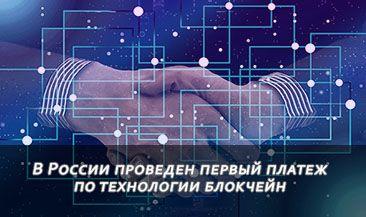 В России проведен первый платеж по технологии блокчейн