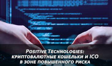 Positive Technologies: криптовалютные кошельки и ICO в зоне повышенного риска