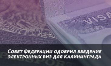 Совет Федерации одобрил введение электронных виз для Калининграда