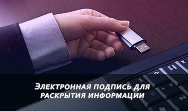 Электронная подпись для раскрытия информации