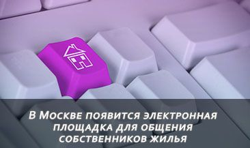 В Москве появится электронная площадка для общения собственников жилья