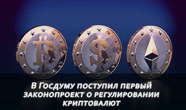 В Госдуму поступил первый законопроект о регулировании криптовалют