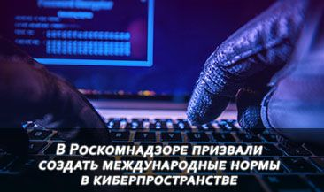 В Роскомнадзоре призвали создать международные нормы в киберпространстве