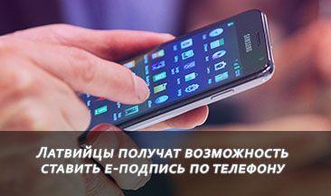 Латвийцы получат возможность ставить е-подпись по телефону