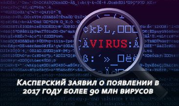 Касперский заявил о появлении в 2017 году более 90 млн вирусов