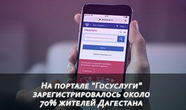 """На портале """"Госуслуги"""" зарегистрировалось около 70% жителей Дагестана"""