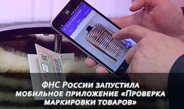 ФНС России запустила мобильное приложение «Проверка маркировки товаров»