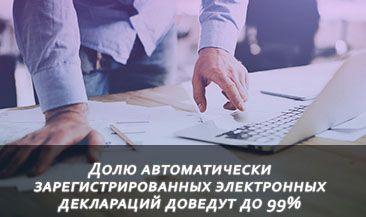 Долю автоматически зарегистрированных электронных деклараций доведут до 99%