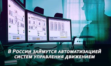 В России займутся автоматизацией систем управления движением