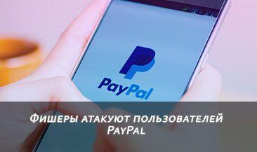 Фишеры атакуют пользователей PayPal