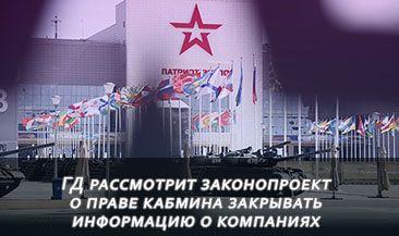 Госдума рассмотрит законопроект о праве кабмина закрывать информацию о компаниях