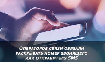 Операторов связи обязали раскрывать номер телефона звонящего или отправителя SMS