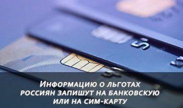 Информацию о льготах россиян запишут на банковскую или на сим-карту