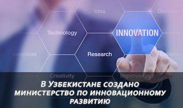 В Узбекистане создано министерство по инновационному развитию