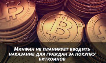 Минфин не планирует вводить наказание для граждан за покупку биткоинов