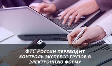 ФТС России переводит контроль экспресс-грузов в электронную форму