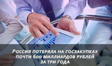 Россия потеряла на госзакупках почти 600 миллиардов рублей за три года