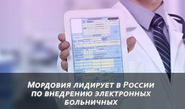 Мордовия лидирует в России по внедрению электронных больничных