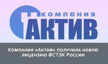 Компания «Актив» получила новую лицензию ФСТЭК России