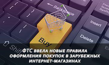 ФТС ввела новые правила оформления покупок в зарубежных интернет-магазинах